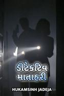 ડીટેકટિવ માતાહરી - 1 by Hukamsinh Jadeja in Gujarati