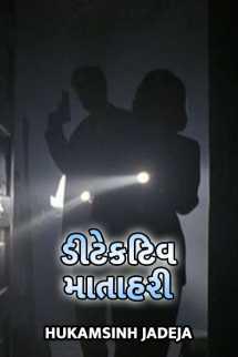 Hukamsinh Jadeja દ્વારા ડીટેકટિવ માતાહરી - 1 ગુજરાતીમાં
