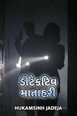 Detetive Matahari - 1 by Hukamsinh Jadeja in Gujarati