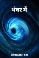 भंवर में by HARIYASH RAI in Hindi