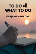 To Do થી What to Do by Khajano Magazine in Gujarati