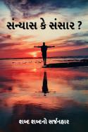 સંન્યાસ કે સંસાર? by શબ્દ શબ્દનો સર્જનહાર in Gujarati