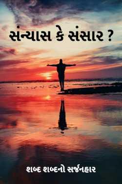 sanyas ke sansaar ? by શબ્દ શબ્દનો સર્જનહાર in Gujarati