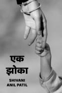 एक झोका by Shivani Anil Patil in Marathi