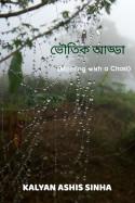 ভৌতিক আড্ডা (Meeting with a Ghost) by Kalyan Ashis Sinha in Bengali}