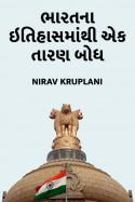nirav kruplani દ્વારા ભારતના ઇતિહાસમાંથી એક તારણ બોધ ગુજરાતીમાં