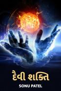 Sonu Patel દ્વારા દૈવી શક્તિ..... - 1 ગુજરાતીમાં