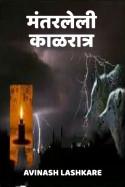 मंतरलेली काळरात्र (भाग-१) मराठीत Avinash Lashkare