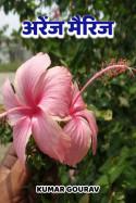 अरेंज मैरिज by Kumar Gourav in Hindi