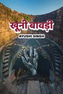 खूनी बावड़ी बुक Ayushi Singh द्वारा प्रकाशित हिंदी में