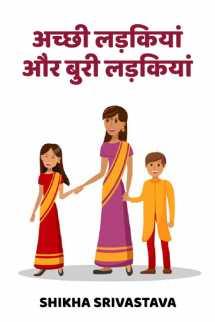 अच्छी लड़कियां और बुरी लड़कियां बुक Shikha Srivastava द्वारा प्रकाशित हिंदी में