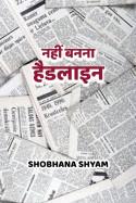 नहीं बनना हैडलाइन by Shobhana Shyam in Hindi