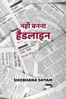 नहीं बनना हैडलाइन बुक Shobhana Shyam द्वारा प्रकाशित हिंदी में
