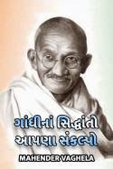 ગાંધીનાં સિદ્ધાંતો :આપણા સંકલ્પો by mahender Vaghela in Gujarati