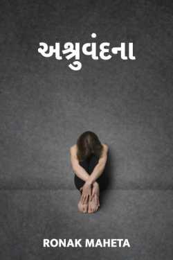 Ashruvandna - 1 by ronak maheta in Gujarati