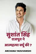 सुशांत सिंह राजपूत ने आत्महत्या क्यूँ की.? by Archana Yaduvanshi in Hindi