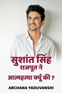 सुशांत सिंह राजपूत ने आत्महत्या क्यूँ की.? बुक Archana Yaduvanshi द्वारा प्रकाशित हिंदी में
