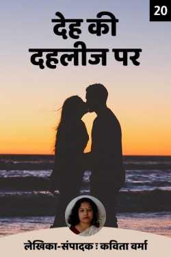Deh ki Dahleez par - 20 - last part by Kavita Verma in Hindi