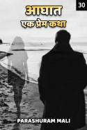 आघात - एक प्रेम कथा - 30 by parashuram  mali in Marathi