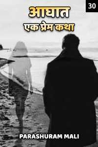आघात - एक प्रेम कथा - 30