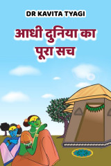 आधी दुनिया का पूरा सच  by Dr kavita Tyagi in Hindi