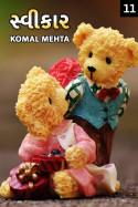 સ્વીકાર ૧૧ by Komal Mehta in Gujarati