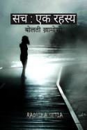 सच : एक रहस्य by Radhika Setia in Hindi
