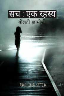 सच : एक रहस्य बुक Radhika Setia द्वारा प्रकाशित हिंदी में