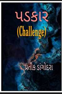 પડકાર(Challenge)