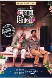 गुलाबो सिताबो की समीक्षा बुक Amit Singh द्वारा प्रकाशित हिंदी में