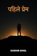 पहिले प्रेम by Sudhir Ohol in Marathi