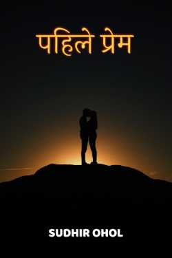 First love by Sudhir Ohol in Marathi