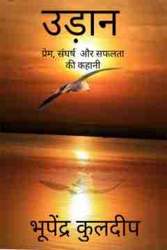 उड़ान,  प्रेम संघर्ष और सफलता की कहानी by Bhupendra Kuldeep in Hindi