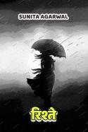 रिश्ते.. - 1 बुक Sunita Agarwal द्वारा प्रकाशित हिंदी में
