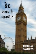 કેદ- સમય કે માનવી? by Twinkal Kalthiya in Gujarati