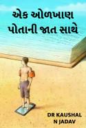 એક ઓળખાણ-પોતાની જાત સાથે by Dr kaushal N jadav in Gujarati