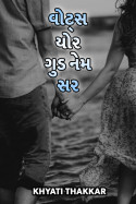 whats your good name sir by Khyati Thakkar in English