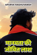मानवता की जीवित लाश by Apurva Raghuvansh in Hindi