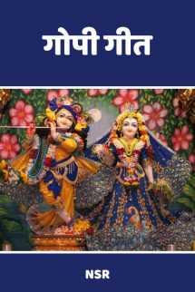 गोपी गीत । (प्रस्तावना) बुक NSR... द्वारा प्रकाशित हिंदी में