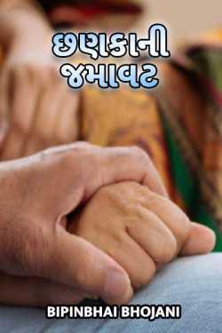 chhanka ni jamavat by Bipinbhai Bhojani in Gujarati