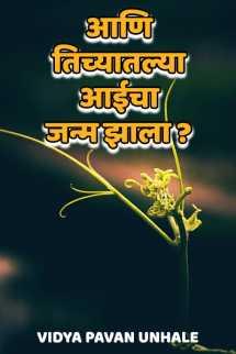 आणि तिच्यातल्या आईचा जन्म झाला ? मराठीत Vidya Pavan Unhale