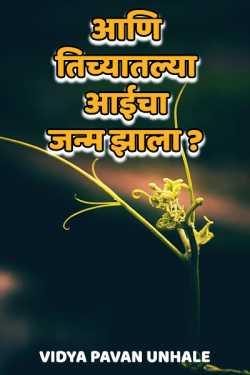 Aani Tichyatlya Aaicha Janm Zala by Vidya Pavan Unhale in Marathi