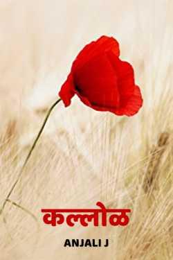 Kallol by Anjali J in Marathi