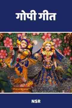 गोपी गीत । by NSR... in Hindi