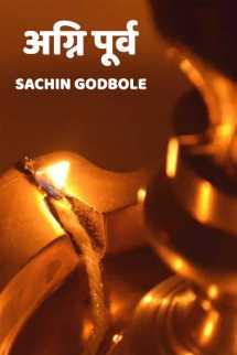 अग्नि पूर्व बुक Sachin Godbole द्वारा प्रकाशित हिंदी में