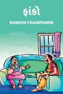 Ramesh Champaneri દ્વારા ફાંકો ગુજરાતીમાં