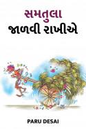 સમતુલા જાળવી રાખીએ by Paru Desai in Gujarati