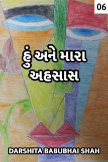 Darshita Babubhai Shah દ્વારા હું અને મારા અહસાસ - 6 ગુજરાતીમાં