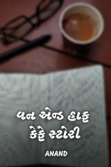 વન એન્ડ હાફ કેફે સ્ટોરી  દ્વારા Anand in Gujarati