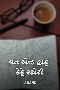 One and half café story - 1 by Anand in Gujarati